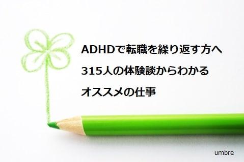 ADHDで転職を繰り返す方へ 315人の体験談からわかるオススメの仕事