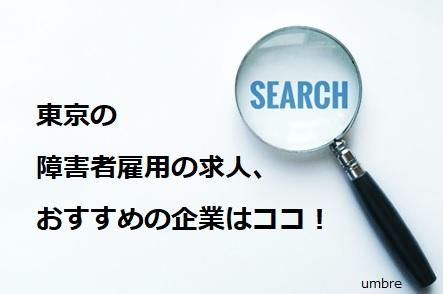 東京の障害者雇用の求人、おすすめの企業はココ!