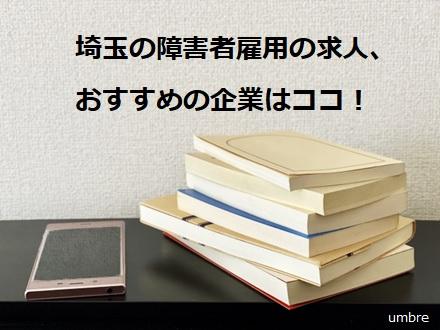 埼玉県の障害者雇用の求人、おすすめの企業はココ