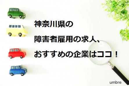 神奈川県の障害者雇用の求人、おすすめの企業はココ!