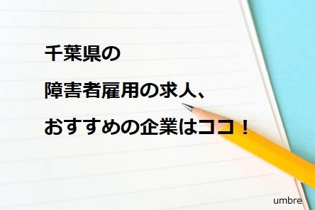 千葉県の障害者雇用の求人、おすすめの企業はココ!
