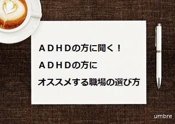 ADHDの方に聞く!ADHDの方にオススメする職場の選び方