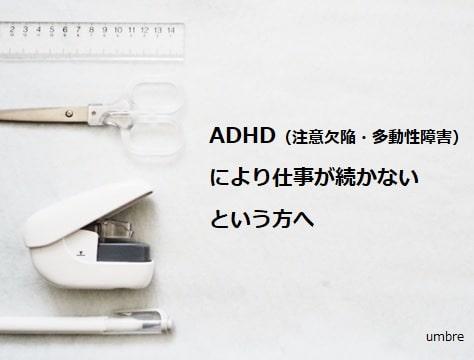 ADHD(注意欠陥・多動性障害)により仕事が続かないという方へ