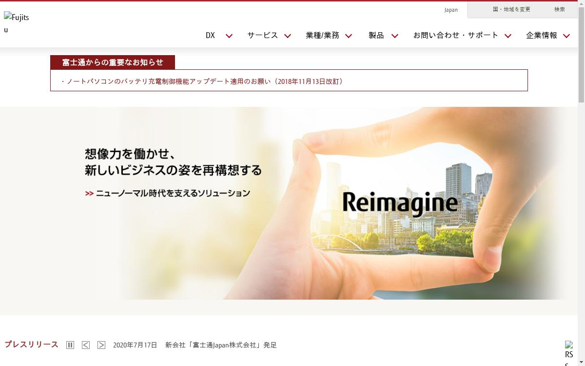 富士通株式会社(旧:富士通ワイヤレスシステムズ株式会社)のHP