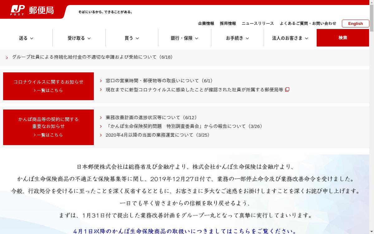 日本郵便株式会社のHP