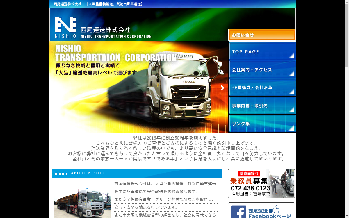 西尾運送株式会社のHP
