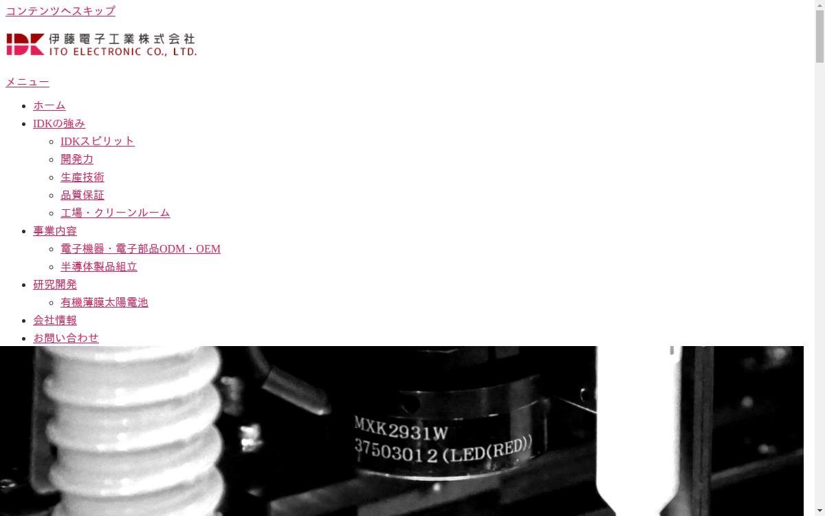 伊藤電子工業株式会社のHP