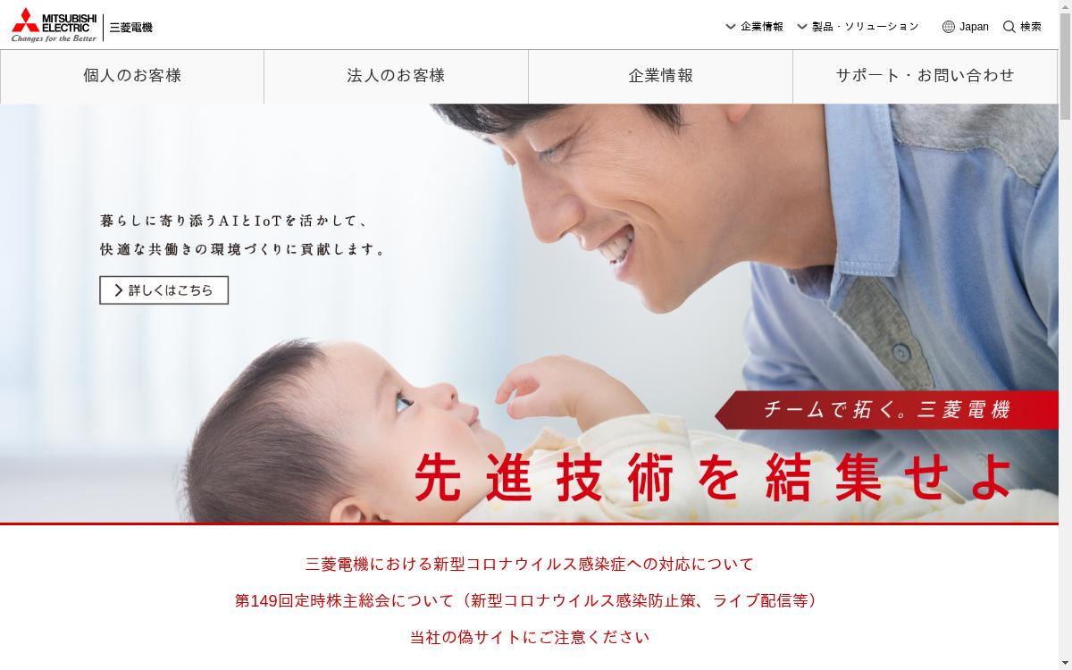 三菱電機株式会社のHP