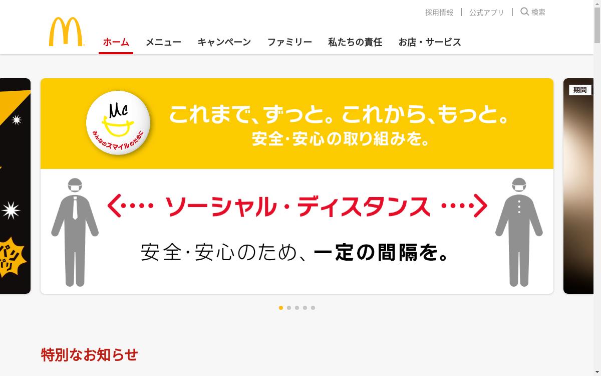 日本マクドナルド株式会社のHP