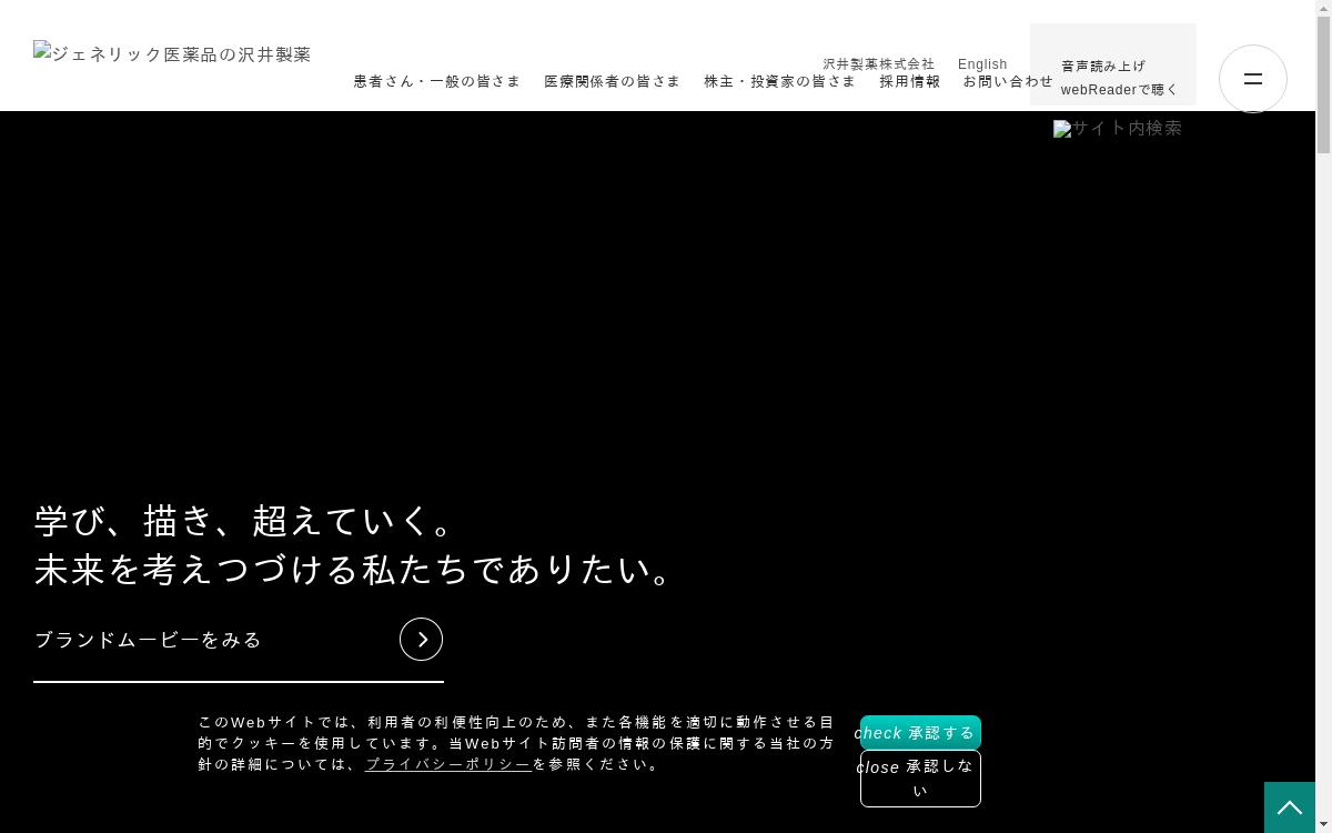 沢井製薬株式会社のHP