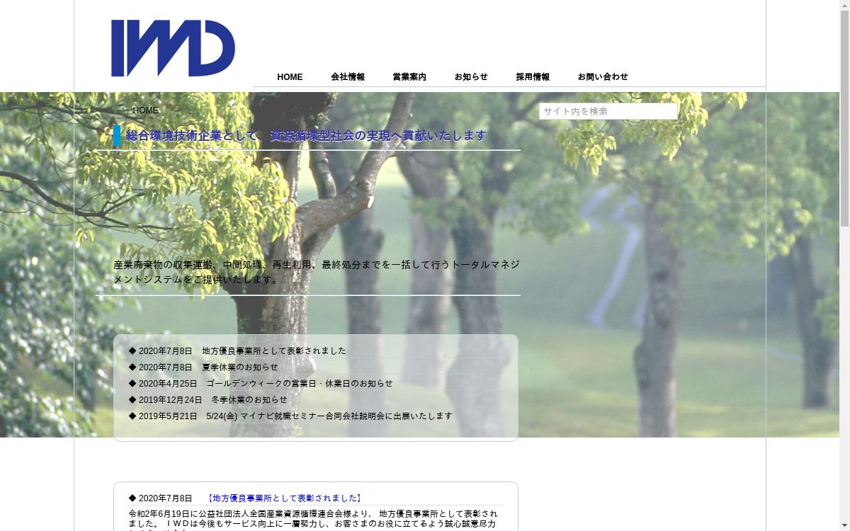 株式会社IWDのHP