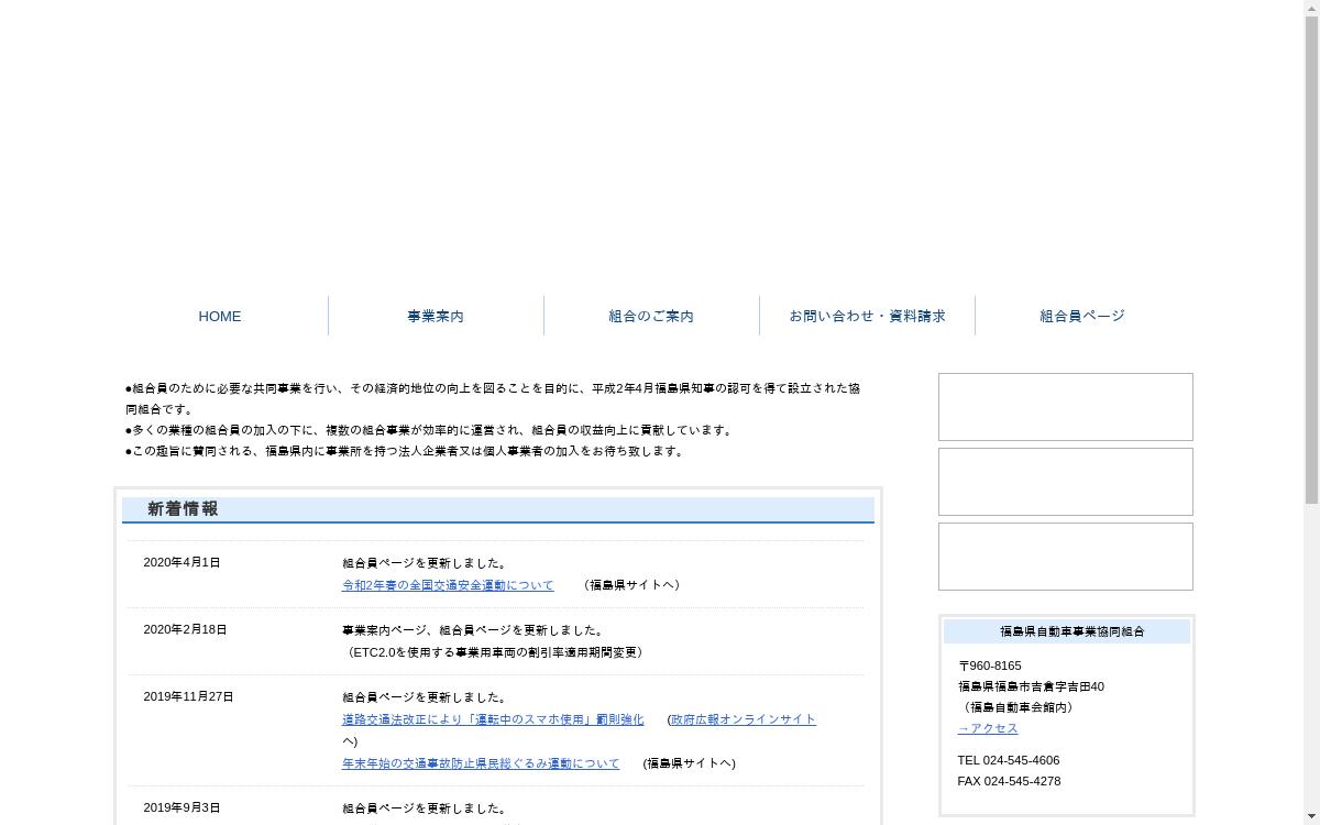 福島県自動車事業協同組合のHP
