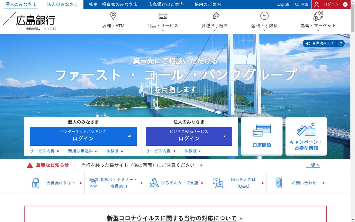 株式会社広島銀行のHP