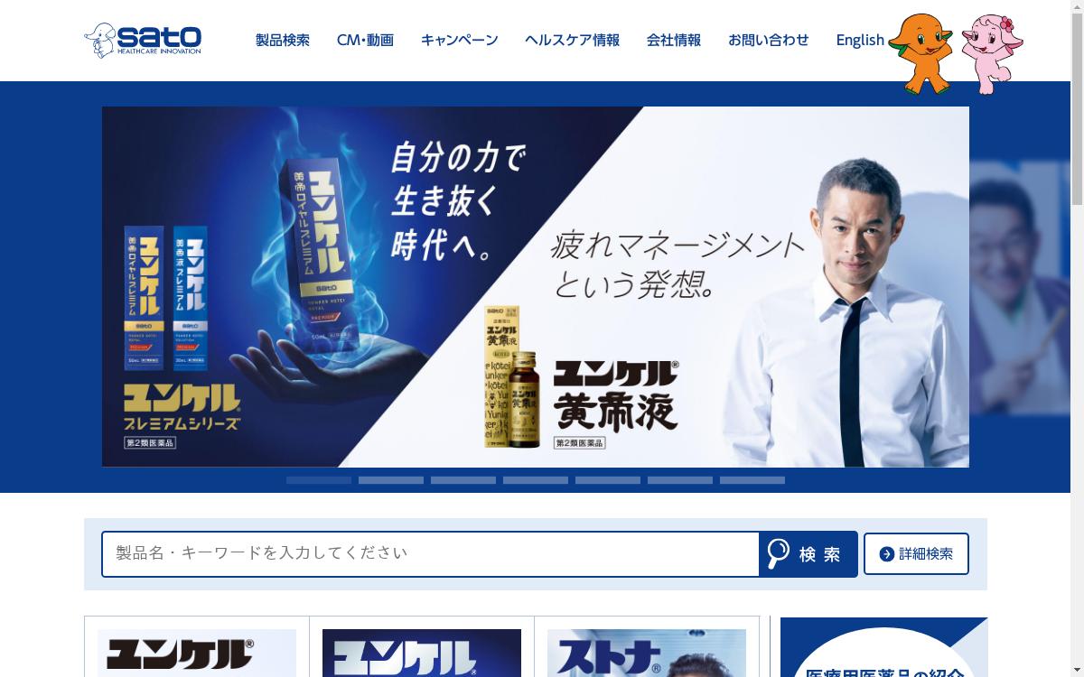 佐藤製薬株式会社のHP
