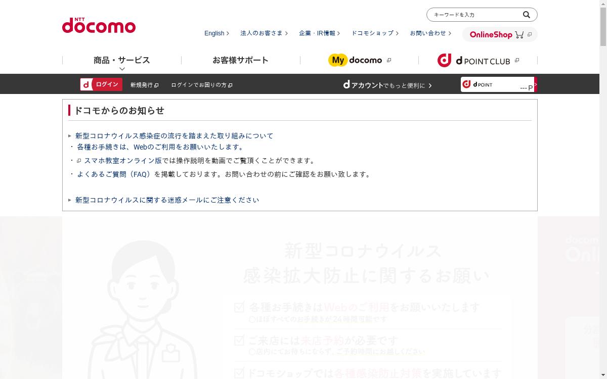 株式会社NTTドコモのHP