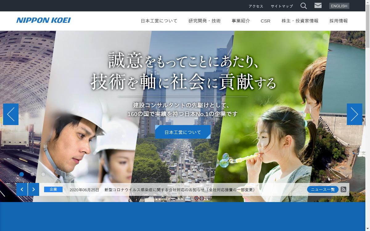 日本工営株式会社のHP