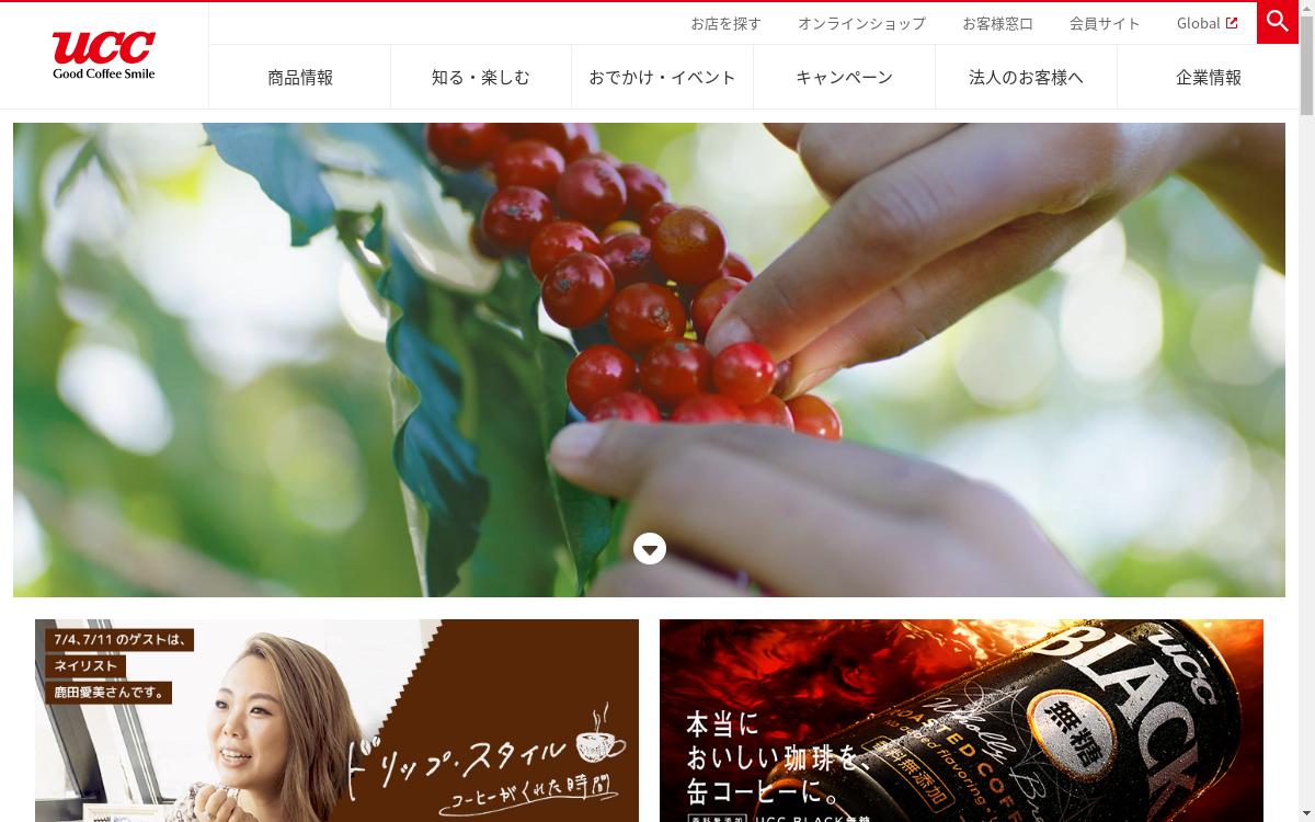 ユーシーシー上島珈琲株式会社のHP