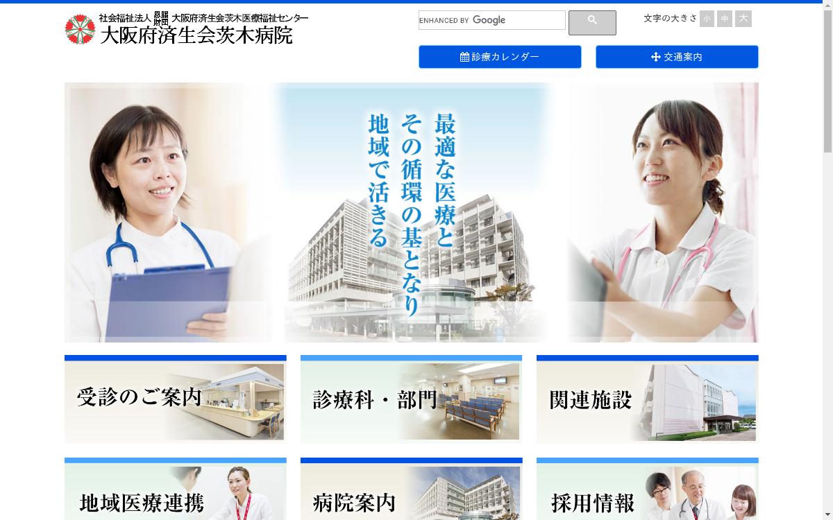 大阪府済生会茨木病院のHP