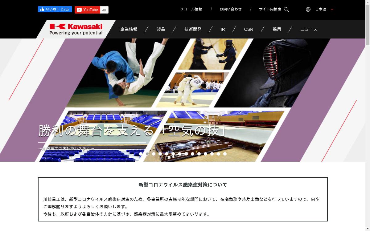 川崎重工業株式会社のHP