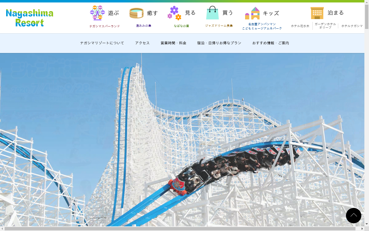 長島観光開発株式会社のHP