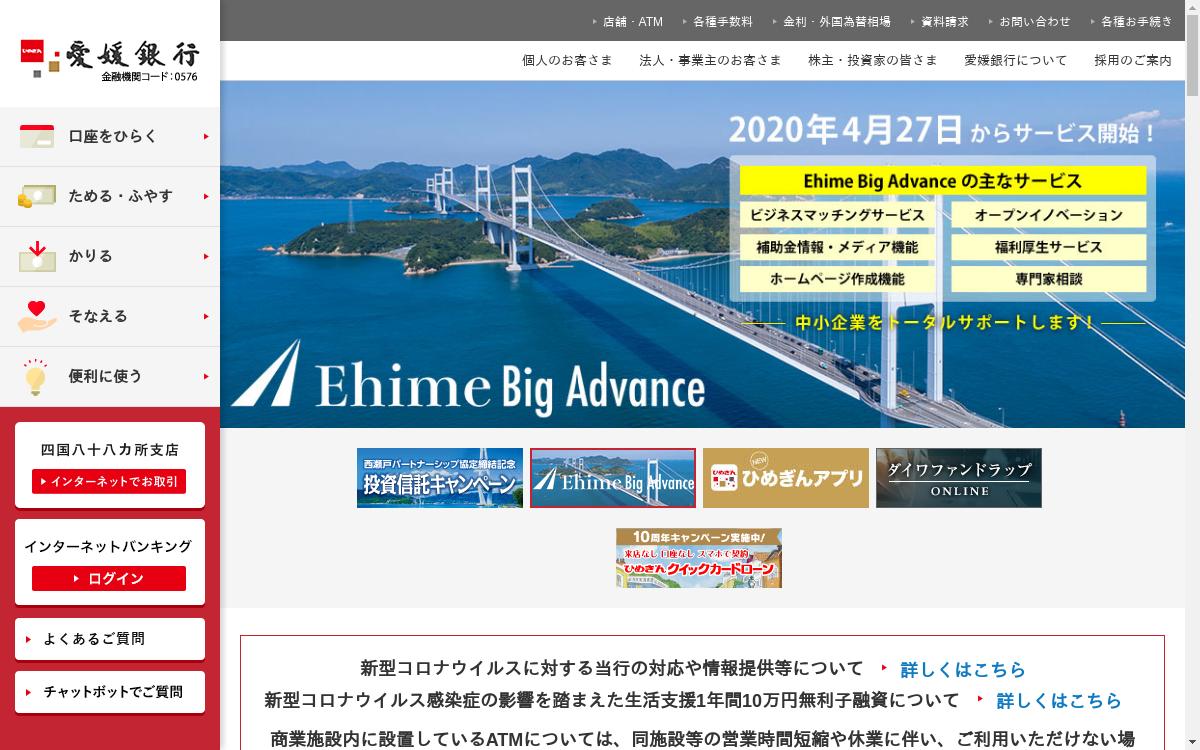 株式会社愛媛銀行のHP