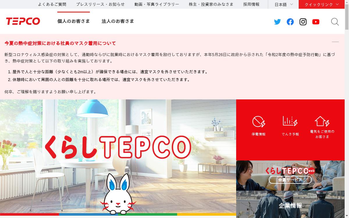 東京電力ホールディングス株式会社(旧:東京電力株式会社)のHP