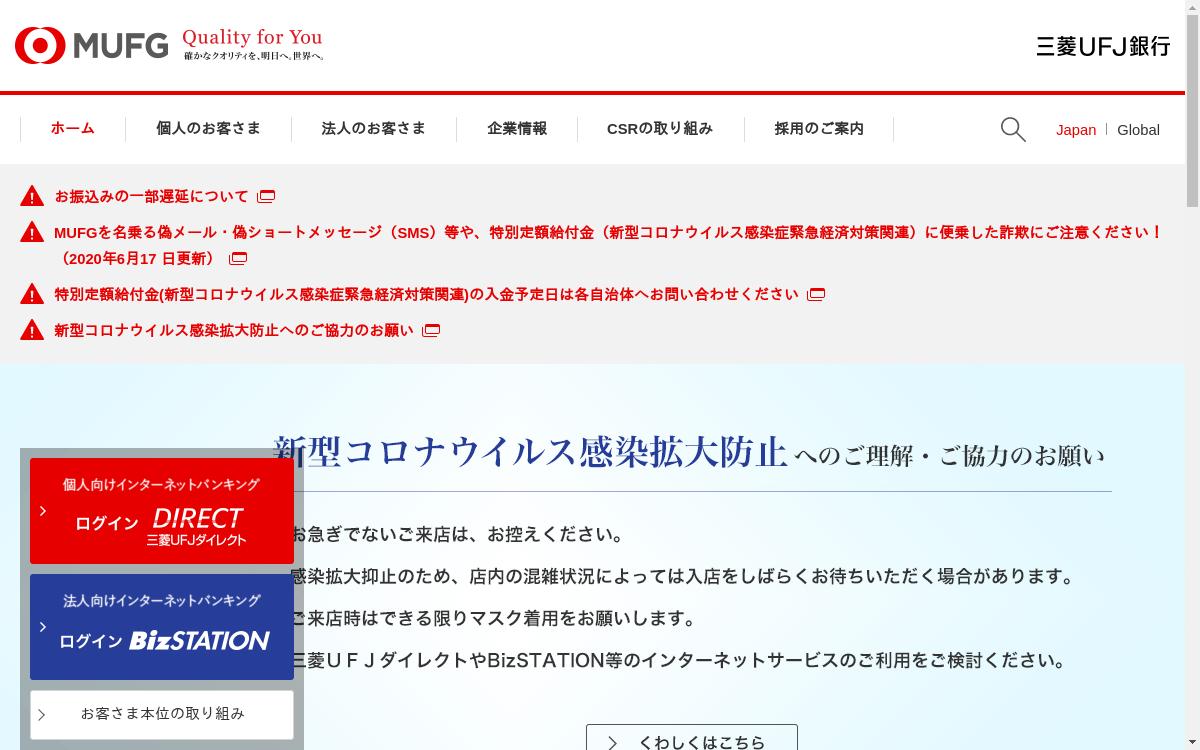 株式会社三菱UFJ銀行(旧:株式会社三菱東京UFJ銀行)のHP