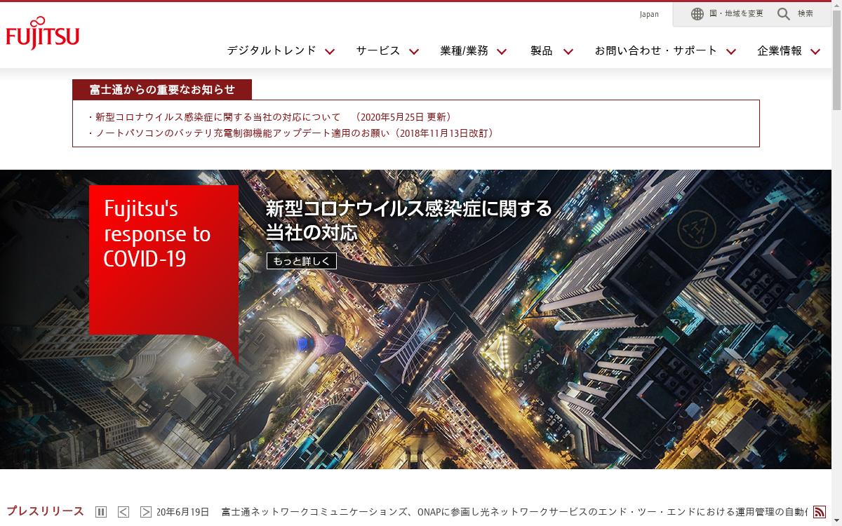 富士通株式会社のHP