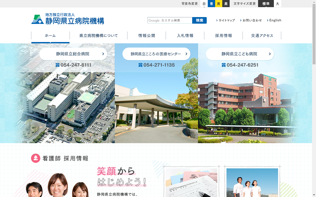 地方独立行政法人静岡県立病院機構のHP