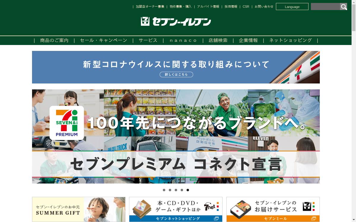 株式会社セブン-イレブン・ジャパンのHP